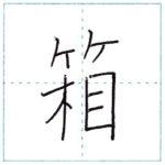 漢字を書こう 楷書 箱[hako] Kanji regular script
