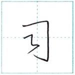 草書にチャレンジ 司[shi] Kanji cursive script