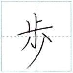 漢字を書こう 楷書 歩[ho] Kanji regular script