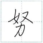 少し崩してみよう 行書 努[do] Kanji semi-cursive