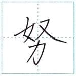 漢字を書こう 楷書 努[do] Kanji regular script