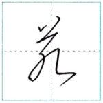 草書にチャレンジ 若[jaku] Kanji cursive script