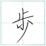 少し崩してみよう 行書 歩[ho] Kanji semi-cursive