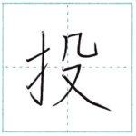漢字を書こう 楷書 投[tou] Kanji regular script