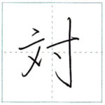 少し崩してみよう 行書 対[tai] Kanji semi-cursive