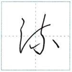 草書にチャレンジ 流[ryuu] Kanji cursive script