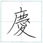 漢字を書こう 楷書 慶[kei] Kanji regular script