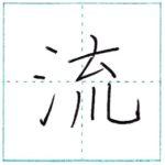 漢字を書こう 楷書 流[ryuu] Kanji regular script