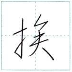 少し崩してみよう 行書 挨[ai] Kanji semi-cursive 2/2