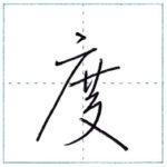 少し崩してみよう 行書 度[do] Kanji semi-cursive