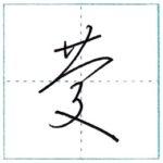 草書にチャレンジ 慶[kei] Kanji cursive script