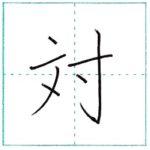 漢字を書こう 楷書 対[tai] Kanji regular script