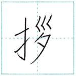 漢字を書こう 楷書 拶[satsu] Kanji regular script