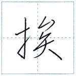 少し崩してみよう 行書 挨[ai] Kanji semi-cursive 1/2