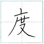 漢字を書こう 楷書 度[do] Kanji regular script