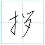 草書にチャレンジ 拶[satsu] Kanji cursive script
