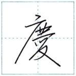 少し崩してみよう 行書 慶[kei] Kanji semi-cursive 2/2