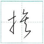 草書にチャレンジ 挨[ai] Kanji cursive script