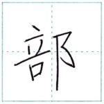 漢字を書こう 楷書 部[bu] Kanji regular script