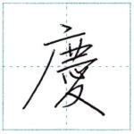 少し崩してみよう 行書 慶[kei] Kanji semi-cursive 1/2