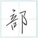 少し崩してみよう 行書 部[bu] Kanji semi-cursive