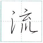 少し崩してみよう 行書 流[ryuu] Kanji semi-cursive