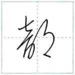 草書にチャレンジ 部[bu] Kanji cursive script