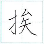 漢字を書こう 楷書 挨[ai] Kanji regular script