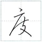 草書にチャレンジ 度[do] Kanji cursive script