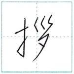少し崩してみよう 行書 拶[satsu] Kanji semi-cursive