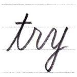 筆記体で書こう dry / try in cursive
