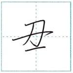 少し崩してみよう 行書 丑[chuu, ushi] Kanji semi-cursive