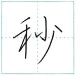 少し崩してみよう 行書 秒[byou] Kanji semi-cursive