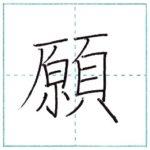 漢字を書こう 楷書 願[gan] Kanji regular script