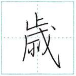 少し崩してみよう 行書 歳[sai] Kanji semi-cursive
