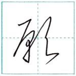 草書にチャレンジ 願[gan] Kanji cursive script 2/2