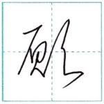 草書にチャレンジ 願[gan] Kanji cursive script 1/2