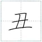 漢字を書こう 楷書 丑[chuu, ushi] Kanji regular script