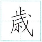 漢字を書こう 楷書 歳[sai] Kanji regular script