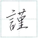 少し崩してみよう 行書 謹[kin] Kanji semi-cursive