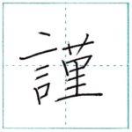 漢字を書こう 楷書 謹[kin] Kanji regular script