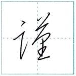 草書にチャレンジ 謹[kin] Kanji cursive script 1/2