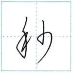 草書にチャレンジ 秒[byou] Kanji cursive script