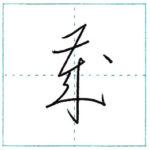 草書にチャレンジ 歳[sai] Kanji cursive script