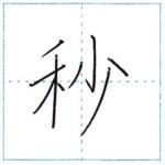 漢字を書こう 楷書 秒[byou] Kanji regular script