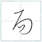 草書にチャレンジ 局[kyoku] Kanji cursive script