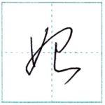 草書にチャレンジ 始[shi] Kanji cursive script