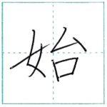 漢字を書こう 楷書 始[shi] Kanji regular script