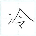漢字を書こう 楷書 冷[rei] Kanji regular script