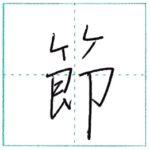 少し崩してみよう 行書 節[setsu] Kanji semi-cursive 1/2